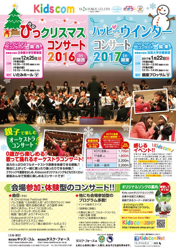 コンサートチラシ.png