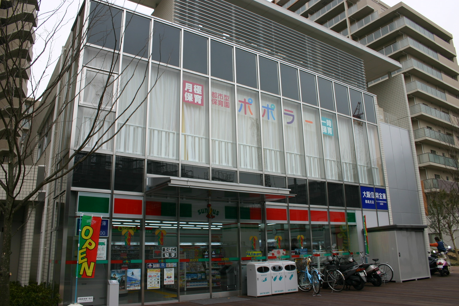 大阪都島園