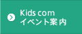 Kids com Event Information