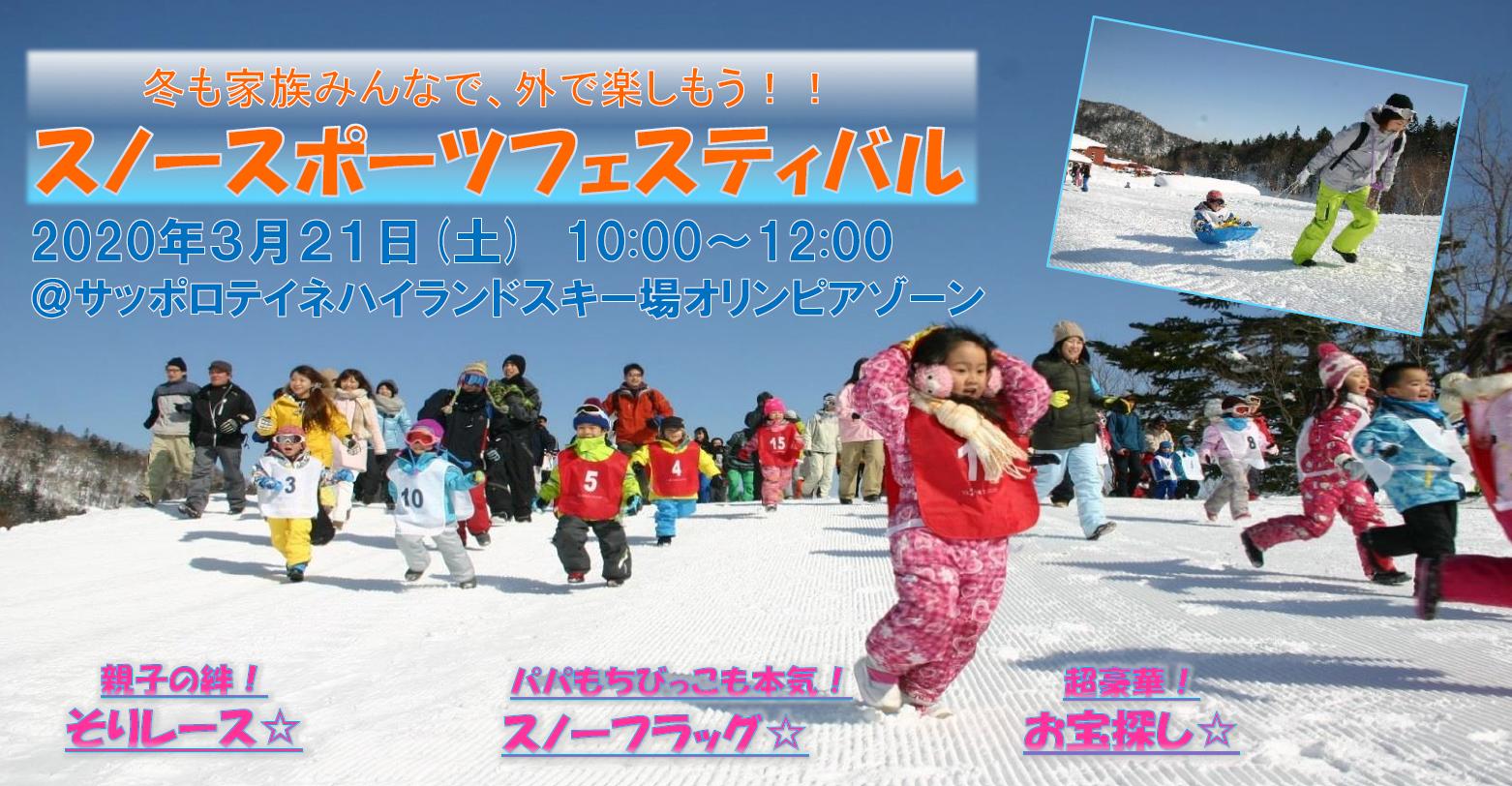 雪上運動会.png