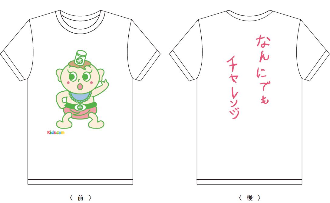 Tシャツ ちゃれんじぼうや.png