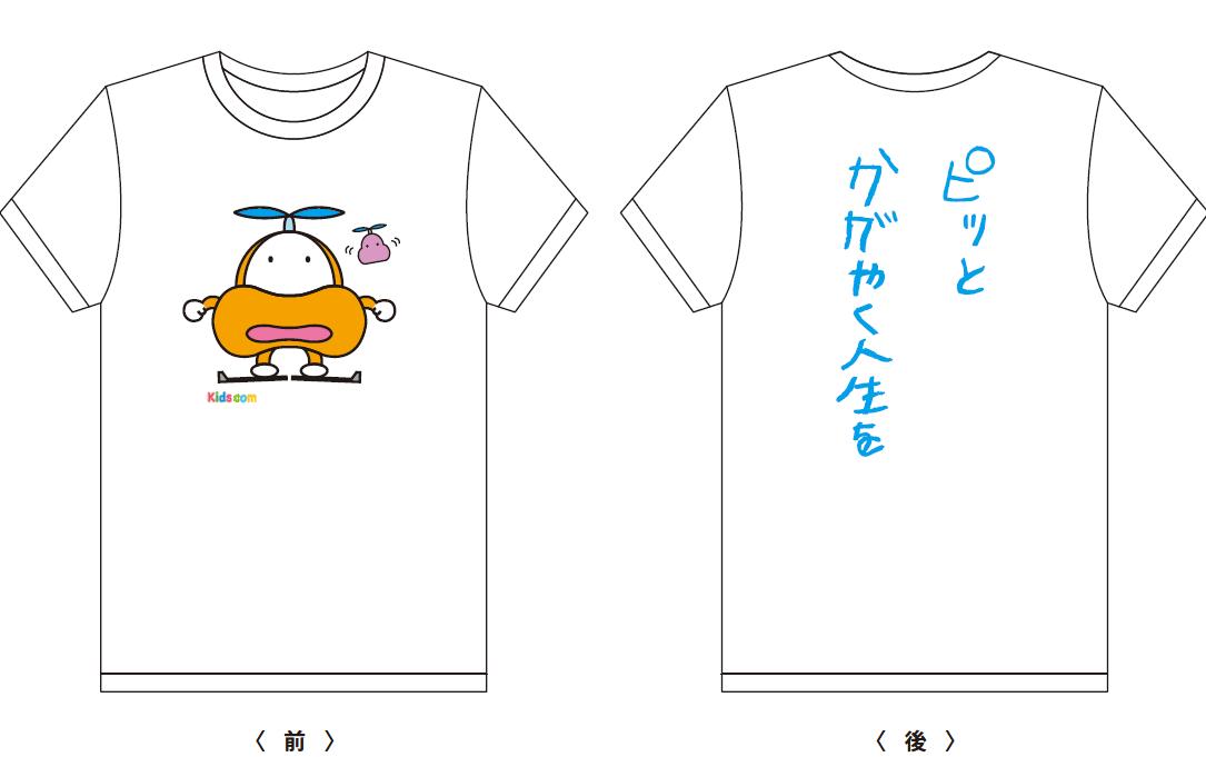 Tシャツ プロペラ君.png