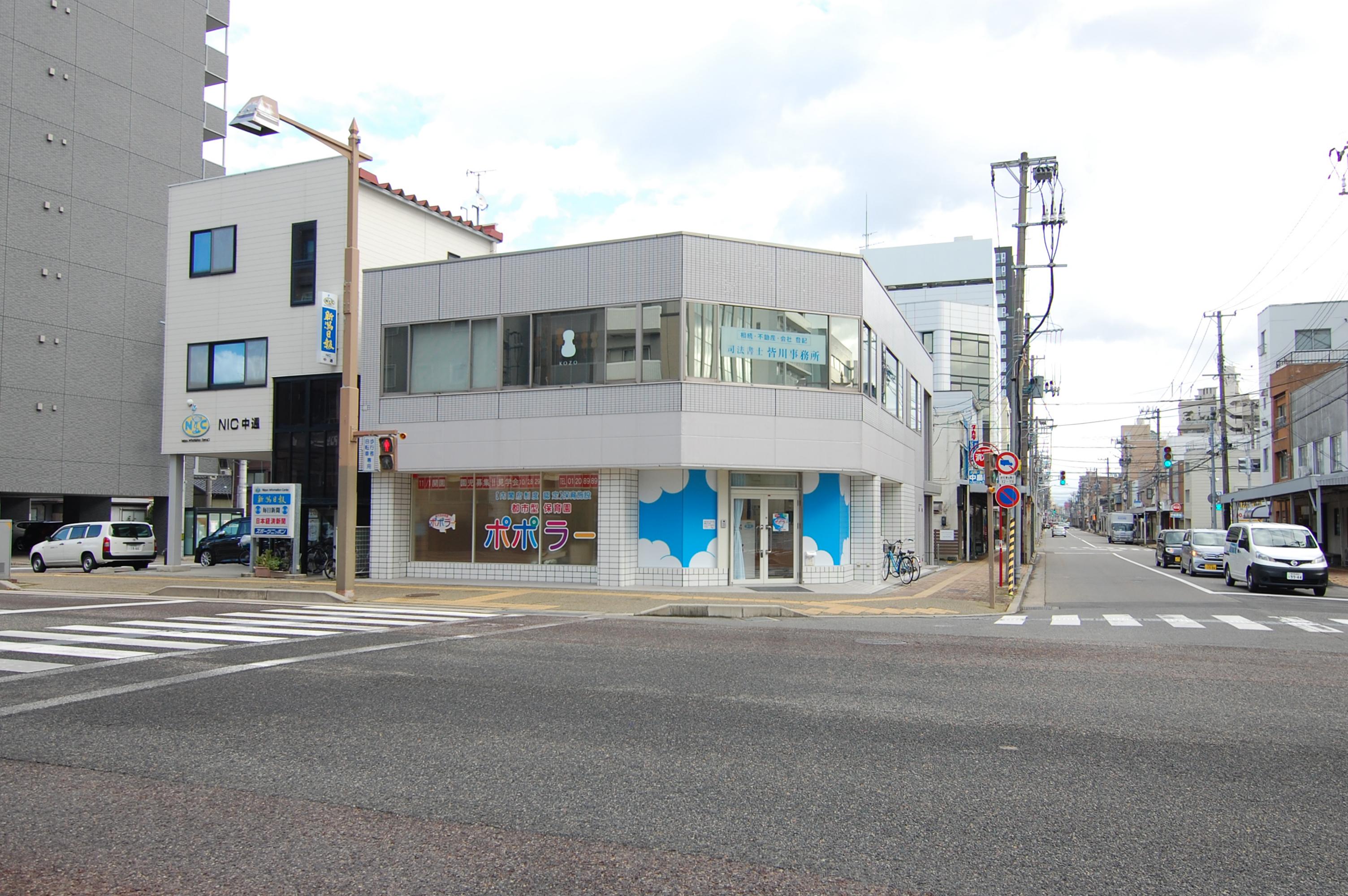 新潟東中通園